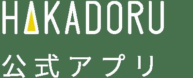 HAKADORU 公式アプリ