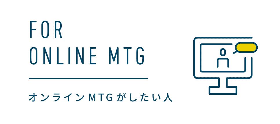 FOR ONLINE MTG - オンライン MTGがしたい人