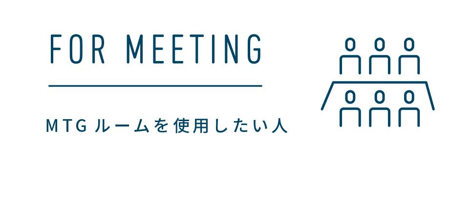 FOR MEETING - MTGルームを使用したい人